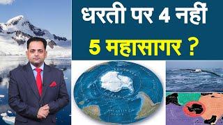 भूल जाइए 4 महासागर की थ्योरी, अंटार्कटिका के पास है धरती का पांचवां महासागर