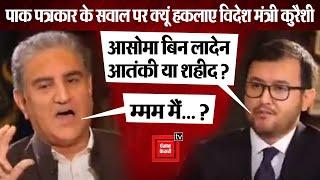 इमरान खान ने आतंकी ओसामा को बताया शहीद तो फंसे कुरैशी !
