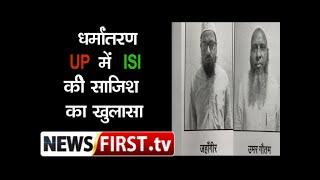 धर्मांतरण : UP में ISI की साजिश का खुलासा
