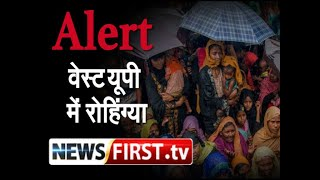 Alert वेस्ट यूपी में रोहिंग्या ।। Newfirst.tv