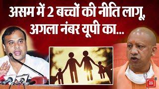 Assam में 2 बच्चों की नीति लागू, अन्यथा नहीं मिलेगा सरकारी योजनाओं का लाभ