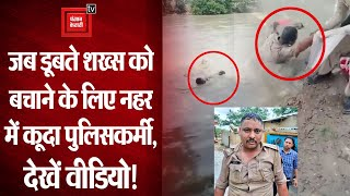 Aligarh: UP पुलिस के Sub-Inspector ने नहर में डूबते शख्स को बचाया, अब बहादुरी की हो रही तारीफ!