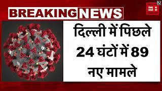 Delhi में Corona के नए मामले 100 से भी कम