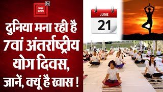 7वां अंतर्राष्ट्रीय योग दिवस ! || International Yoga Day