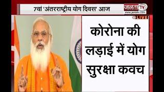 International Yoga Day: कोरोना काल में योग के फायदे से लेकर ऐप लॉन्च तक..सुनिए PM मोदी की बड़ी बातें