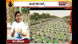 हर रोज करें योग, रहें निरोग, देखिए Janta Tv की खास पेशकश 'आओ योग करे'...