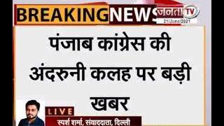 पंजाब कांग्रेस की अंदरूनी कलह पर बड़ी खबर,दिल्ली पहुंचे CMअमरिंदर सिंह,सोनिया से कर सकते हैं मुलाकात