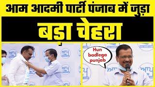 AAP Punjab से जुड़े Kunwar Vijay Pratap, CM Arvind Kejriwal जी ने खुद Amritsar जाकर किया Welcome