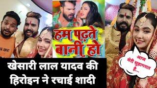 देखिए #Khesari भईया की हीरोइन #तृष्णाकर #मधु ने अपने नए गाने के लिए किसके साथ रचाई शादी