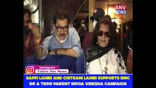BAPPI LAHIRI AND CHITRANI LAHIRI SUPPORTS BMC BE A TREE PARENT MEGA VRIKSHA CAMPAIGN