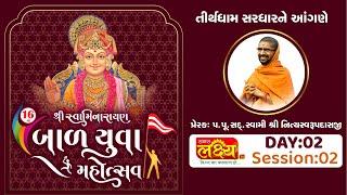 16th Bal Yuva Mahotsav || Prerak Nityaswarupdasji Swami || Sardhar, Rajkot || Day 02-Part 02