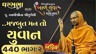 Divya Satsang Ghar Sabha 440 || Pu Nityaswarupdasji Swami || Sardhar, Rajkot