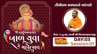 16th Bal Yuva Mahotsav || Prerak Nityaswarupdasji Swami || Sardhar, Rajkot || Day 03-Part 01