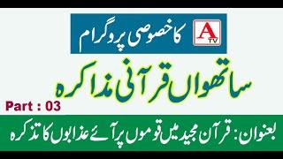 7th Qurani Muzakira Topic : Qaumaon Per Aaye Azaabaon Ka Tazkera Part 03