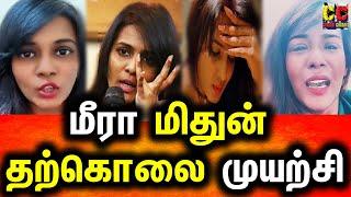 Super Model மீரா மிதுன் தற்கொலை முயற்சி | Meera Mithun |  Tamil Selvi | Breaking News | Meera videos