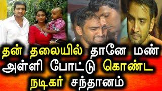 நடிகர் சந்தானம் எடுத்த ஒரே முடிவால் வாழ்கையே போச்சி | Santhanam latest Videos | Santhaman Movies