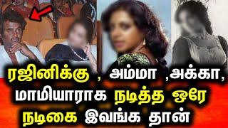 ரஜினி கூட அம்மா , அக்கா , மாமியாராக நடித்த ஒரே நடிகை இவங்க தான் | Sree Vidya | Rajini Kanth | Movies