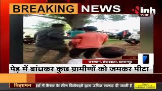 Chhattisgarh News || Balrampur में दबंगों ने की ग्रामीण की जमकर पिटाई, लगा मछाली चोरी अक आरोप