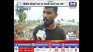 પાલનપુર : અપ્રોચ ધોવાઈ જતાં 15 ગામના લોકોની અવર જવર બંધ