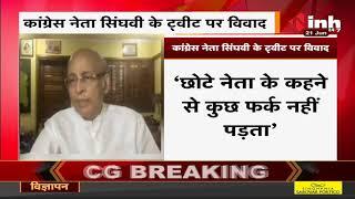 Congress Leader Abhishek Singhvi का Tweet - ॐ के उच्चारण से शक्तिशाली नहीं होगा योग