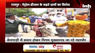 Chhattisgarh News || Petrol-Diesel Price, Mayor Aijaz Dhebar ने बैलगाड़ी में बैठकर जता रहे विरोध