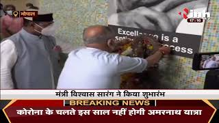 Madhya Pradesh News || Vaccination महाअभियान, Cabinet Minister Vishvas Sarang ने किया शुभारंभ
