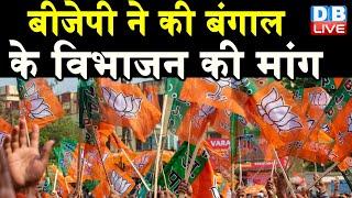 BJP ने की बंगाल के विभाजन की मांग | उत्तर बंगाल को अलग कर बने केंद्र शासित प्रदेश-BJP सांसद |