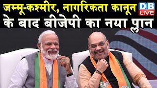 Jammu Kashmir नागरिकता कानून के बाद BJP का नया प्लान | जनसंख्या नियंत्रण को लेकर तैयार होगी नीति |
