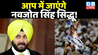 AAP में जाएंगे Navjot Singh Sidhu ! Arvind Kejriwal ने Navjot Singh Sidhu को दिया न्योता ! #DBLIVE