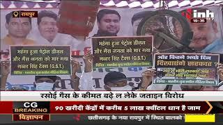 Chhattisgarh News || Petrol Diesel Price in Raipur, युवा कांग्रेस मीडिया विभाग ने की अनोखा प्रदर्शन