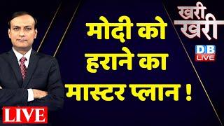PM Modi को हराने का मास्टर प्लान ! sharad pawar| prashant kishor | #dblive Khari-Khari rajiv jI |NCP
