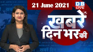 din bhar ki khabar | news of the day, hindi news india | top news | latest news | bulletin | #DBLIVE