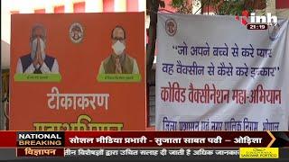 Madhya Pradesh News || Shivraj Singh Government, संगठन भी सरकार के कार्यक्रमों के दे रहा विस्तार