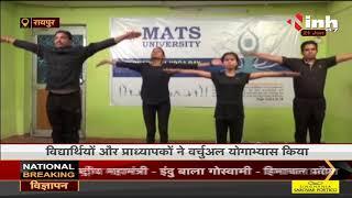 International Yoga Day || Raipur, MATS University के प्राध्यापकों और विद्यार्थियों ने किया योग
