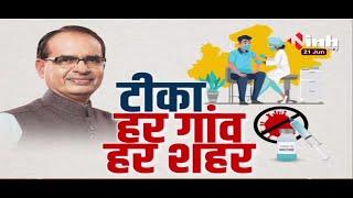 MP Vaccination Maha Abhiyan ||  टीका हर गांव - हर शहर