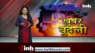 Khabar Bundeli || Latest News खबर बुंदेली अंदाज़ में