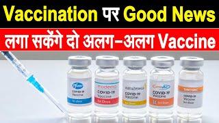 WHO ने दो अलग-अलग वैक्सीन लगवाने पर दी खुशखबरी, कहा-लंबे समय तक मिलेगी सुरक्षा