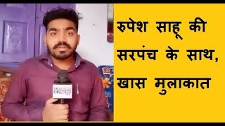 छत्तीसगढ़: रुपेश साहू की सरपंच के साथ एक खास मुलाकात...ON TODAY XPRESS NEWS पर...