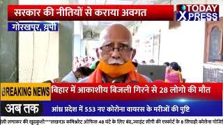 उत्तर प्रदेश और बिहार की बड़ी खबरें...ON TODAY XPRESS NEWS