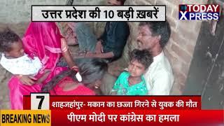 उत्तर प्रदेश की 10 बड़ी खबरें.... HINDI NEWS LIVE