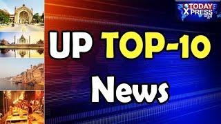 उत्तर प्रदेश की 10 बड़ी खबरें फटाफट   UP Top 10 News  TODAYXPRESS