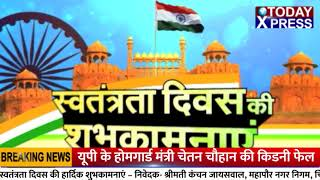 छत्तीसगढ: 74th Independence Day