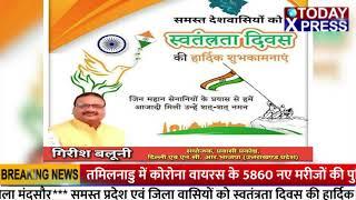 गिरीश बलूनी, , संयोजक प्रावसी प्रकोष्ठ, दिल्ली- NCR, BJP, उत्तराखंड...  HAPPY INDEPENDENCE DAY
