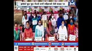 Jamnagar:જી.જી.હોસ્પિટલમાં જાતીય સતામણી મામલો,લાલ બંગલા સર્કલ ખાતે મહિલા ન્યાય મંચના ધરણા