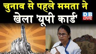 Mamata Banerjee : Yogi sarkar ने जनता से बोला झूठ   Uttar pradesh news   corona india   #DBLIVE