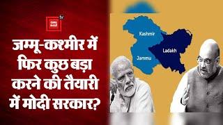 जम्मू-कश्मीर में फिर कुछ बड़ा होने जा रहा, पीएम ने बुलाई सर्वदलीय बैठक
