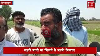नहरी पानी ना मिलने से भड़के किसान, सिंचाई विभाग के खिलाफ किया प्रोटेस्ट