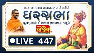 Divya Satsang Ghar Sabha 447 || Pu Nityaswarupdasji Swami || Sardhar, Rajkot