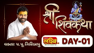 Shiv Katha || Pu Giribapu || Day 01