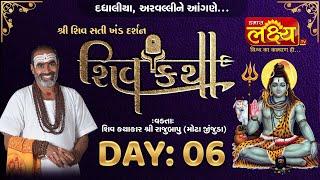 Shiv Katha || Pu Rajubapu || Dadhaliya, Aravalli || Day 06